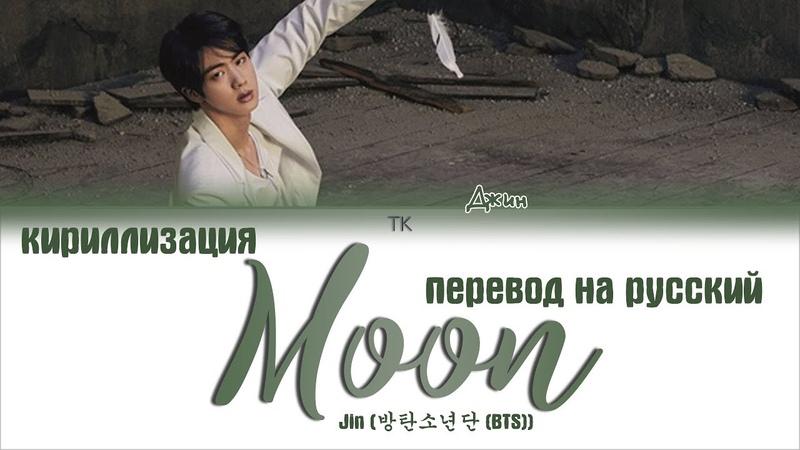 BTS JIN - Moon [ПЕРЕВОД НА РУССКИЙКИРИЛЛИЗАЦИЯ Color Coded Lyrics]