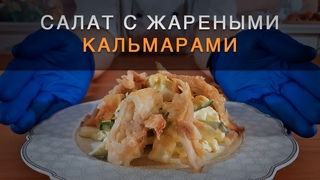Не пробуйте ЭТОТ салат с КАЛЬМАРАМИ! Он может стать вашим любимым