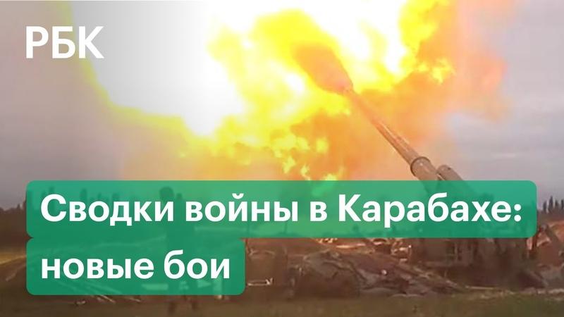 Новые видео войны в Нагорном Карабахе Азербайджан озвучит полный список освобожденных территорий
