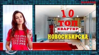 ГОРЯЧАЯ 10-КА КВАРТИР Новосибирска, выпуск №9 май 2020, Жилфонд. Продажа квартир, домов, коттеджей.