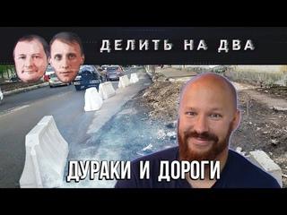 Делить на два / Николай Мельков про две вечные беды России /