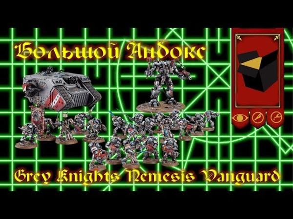 Мастерская Эпизод№37 Большой Анбокс Grey Kinghts Nemesis Vanguard