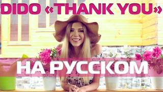 "Dido - ""Thank you"" на русском (Мария Безрукова)"