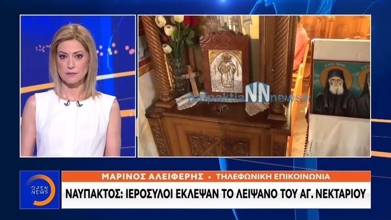 Ναύπακτος Ιερόσυλοι έκλεψαν το λείψανο του Άγιου Νεκτάριου - Μεσημεριανό δελτίο ειδήσεων | OPEN TV