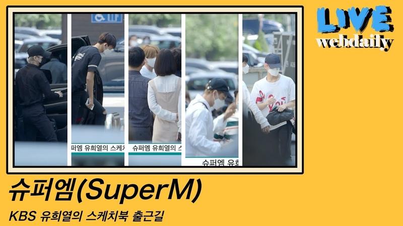 슈퍼엠 SuperM 유희열의 스케치북 녹화하러 왔어요