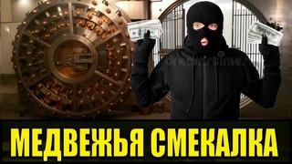 Отличный фильм на вечер, который ты ещё не успел посмотреть - Медвежья Смекалка / Русские боевики