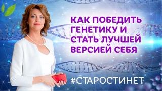 Как победить генетику и стать лучшей версией себя ? / Елена Бахтина #старостинет