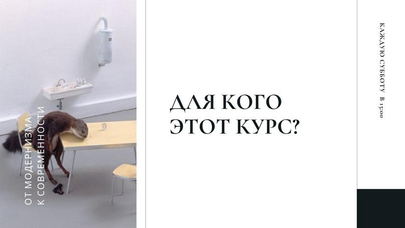 От модернизма к современности, изображение №1