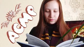 АСМР Чтение шепотом | Сказки барда Бидля | ASMR Вселенная Гарри Поттера