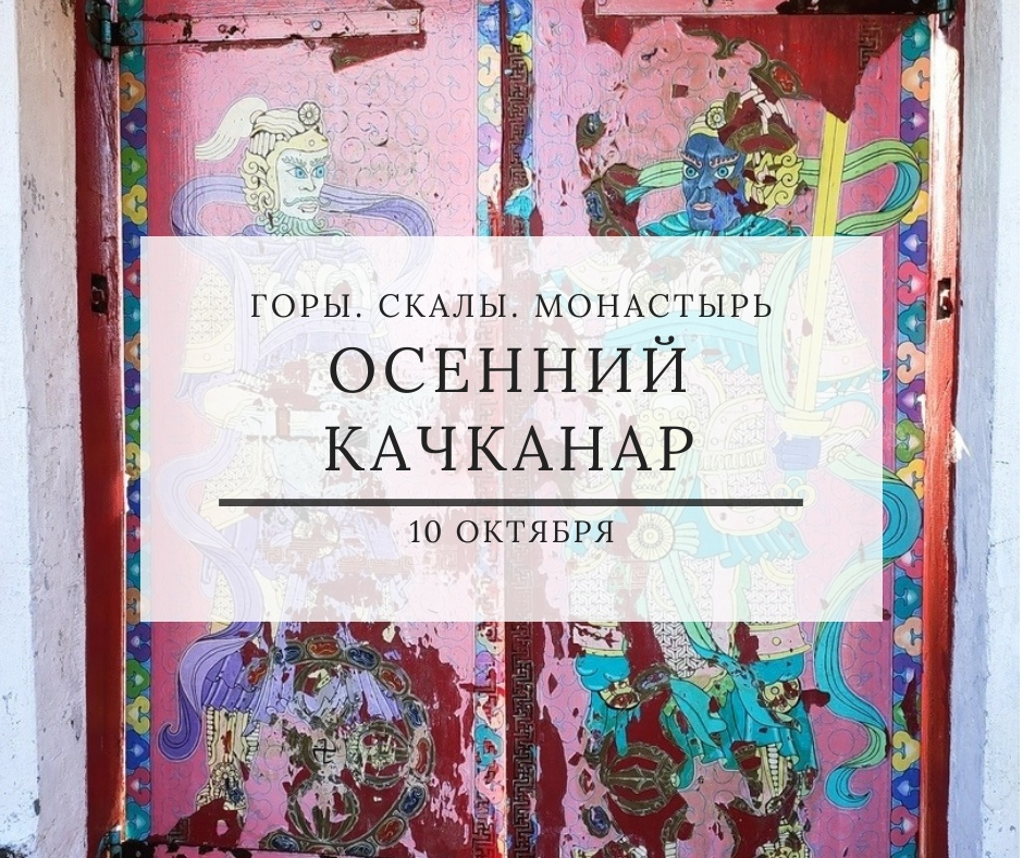 Афиша Тюмень КАЧКАНАР & БУДДИСТСКИЙ МОНАСТЫРЬ / ДНЁВКА /10.10