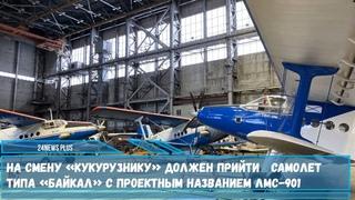 На смену АН-2 «кукурузнику» должен прийти самолет типа «Байкал» с проектным названием ЛМС-901