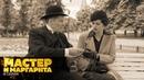 Мастер и Маргарита | 6 Серия