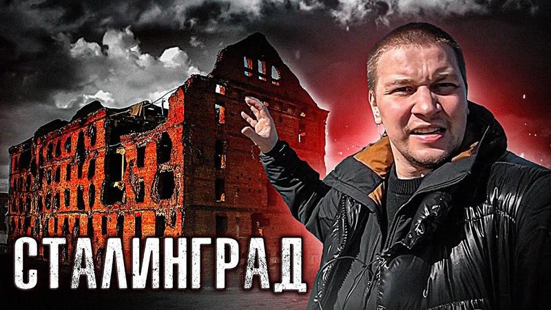 Чего мы не знаем о Сталинградской битве Участники из первых уст Лядов с места событий