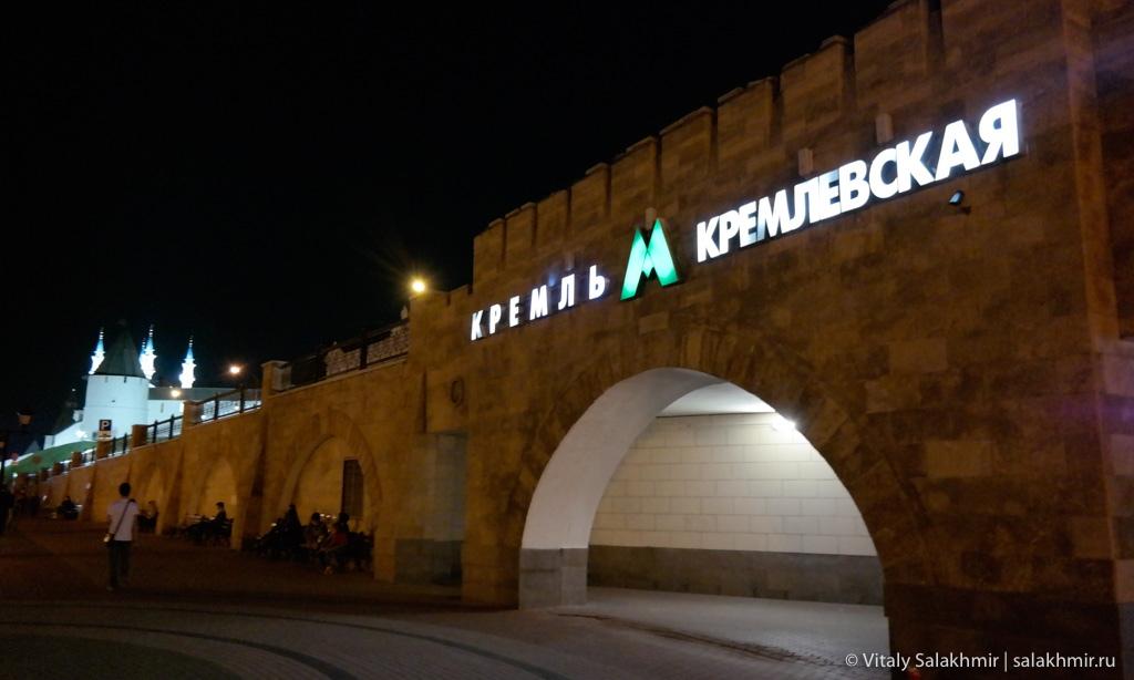 Станция Кремлевская, метро Казани