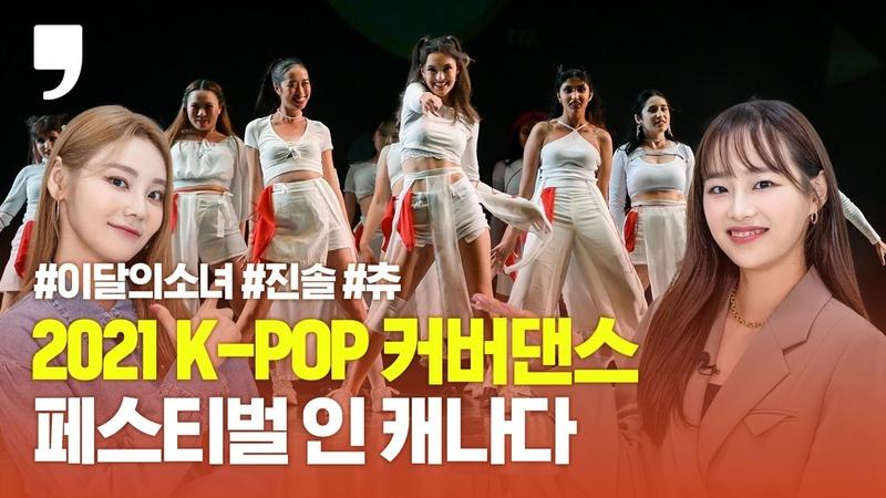 211014 TheSeoulShinmun Моменты из 2021 K POP Cover Dance Festival в Канаде с гостями Chuu и JinSoul из LOONA