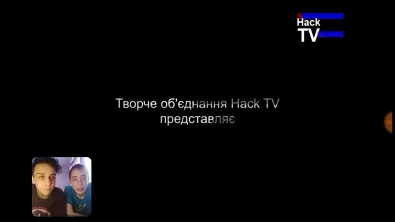Реакция на Взломы ТВ 2 feat Стефан