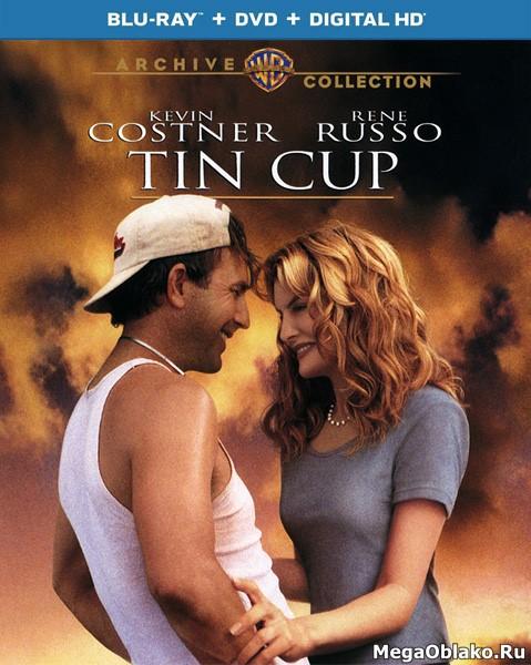 Жестяной кубок / Tin Cup (1996/BDRip/HDRip)