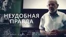 Эпизод 1 Неудобная правда - документальный фильм о Жаке Фреско и Проекте Венера