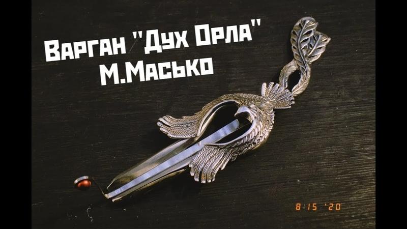 Варган Дух Орла М.Масько