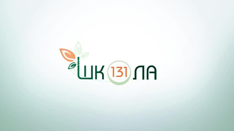 Нижний 800 Экологическая агитбригада Школы 131