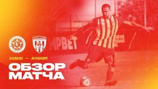 Обзор матча КАМАЗ - Алания 1:1  (, 1 тур ФНЛ 2021/22)