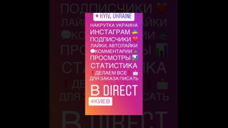 Раскрутка инстаграм 2018 Бесплатно
