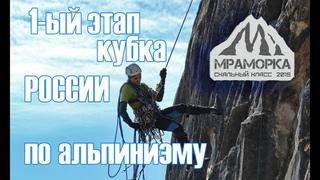 1-ый этап Кубка России / ФИЛЬМ / Альпинизм, класс скальный / Мраморка Хакасия 2019