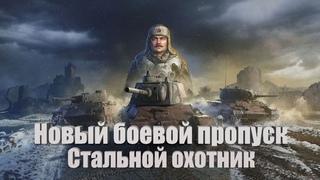 Новый боевой пропуск и Стальной охотник. БЕЗ СКИЛЛА !!!!!  (World of Tanks)