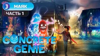Concrete Genie / Городские духи ➤ Прохождение #1 ➤ Маяк ◉ PS5