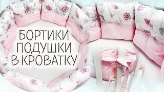 Как сшить бортики в детскую кроватку | Как завязать бортики подушки | Самый простой способ
