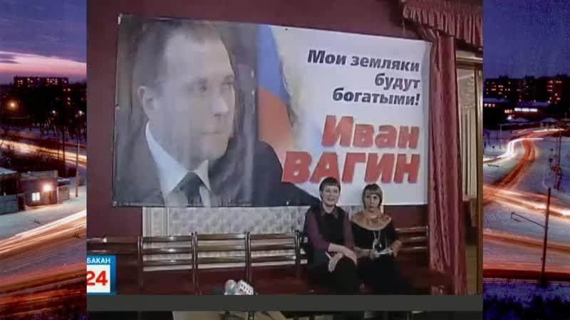 Сегодня в Абакане ТВ Абакан 17 декабря 2004 Пресс конференция предвыборного штаба Ивана Вагина