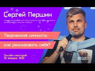 """Сергей Першин в гостях у """"Большой перемены"""""""