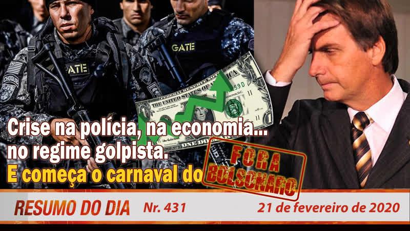 Crise na polícia economia e regime golpista Começa o carnaval Fora Bolsonaro Resumo do Dia 431
