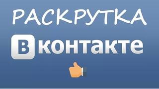 ВКонтакте — как инструмент продвижения в интернете