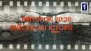 Військові історії Бабак батальйон Полтава анонс