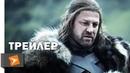 Игра Престолов Сезон 1 Трейлер 1 2011 Киноклипы Хранилище Субтитры