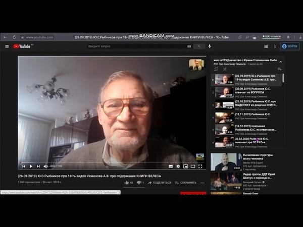СБОРНИК ВЫДЕРЖЕК из видеоархива Ю С Рыбникова с 2012 по 2021 годы Внимание Ссылки под данным Видео