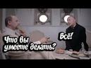 Что вы умеете делать Всё т ф Бег 1970