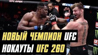 Нокауты UFC 260, новый чемпион UFC, Нейту Диазу бросили вызов