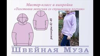 БЕСПЛАТНАЯ ВЫКРОЙКА+МК Шьем женскую толстовку со спущенным плечом shveinaya_muza