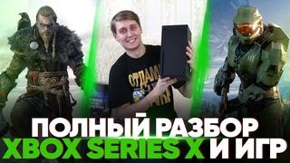 ПОЛНЫЙ ОБЗОР  XBOX SERIES X — Игры, железо, дашборд и перспективы на рынке