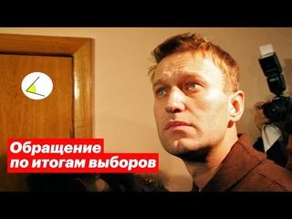 Итоги выборов. Обращение Навального. Речь Глуховского