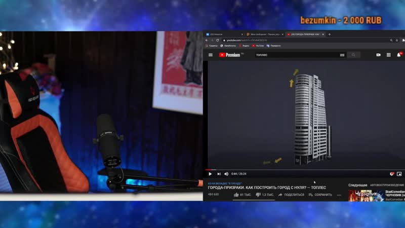 Youtubeat Камера запечатлела крысу на стриме Стаса Ай как просто