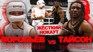 Жесткий нокаут! Спарринг Воробьев VS Тайсон! Братья Воробьевы. Профессиональный бокс.