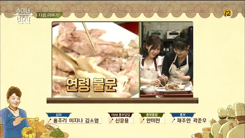 190703 Seulgi, Wendy (Red Velvet) @ tvN Soomis Side Dishes Preview