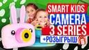 Лучший детский фотоаппарат 2020 года Smart Kids Camera 3 Series