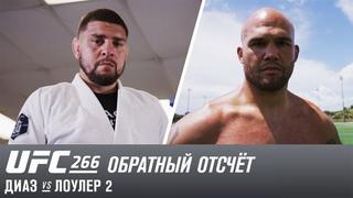 UFC 266: Обратный отсчет - Диаз vs Лоулер 2