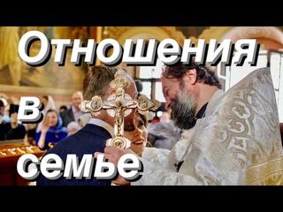 О семейный отношениях. Протоиерей  Андрей Ткачёв.