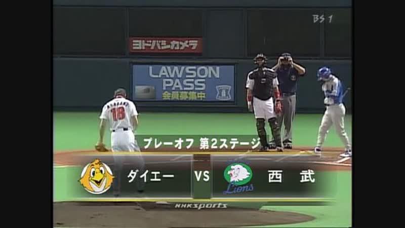 2004 PL Playoffs Seibu Lions @ Daiei Hawks October 6 2004 BASEBALL JAPAN NPB ЯПОНИЯ БЕЙСБОЛ