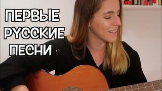 Как иностранка влюбилась в русскую музыку 😍